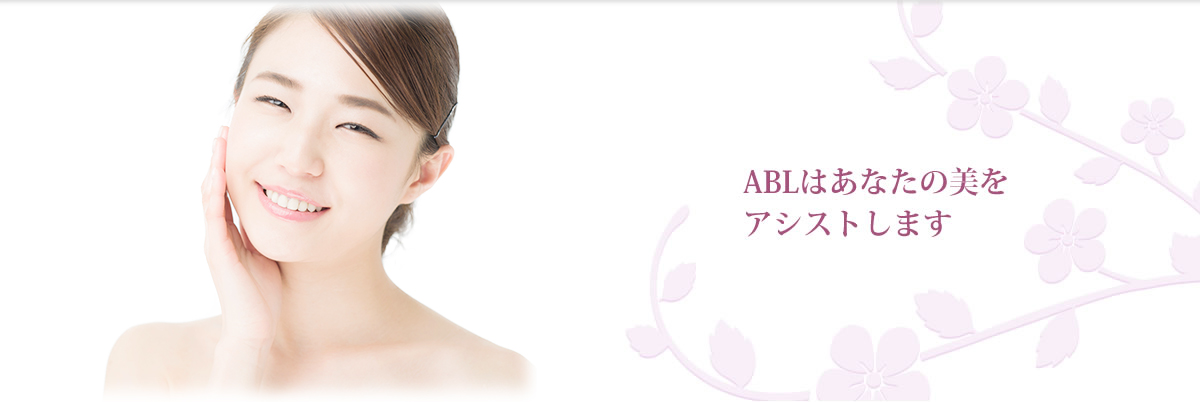 ABLはあなたの美をアシストします。